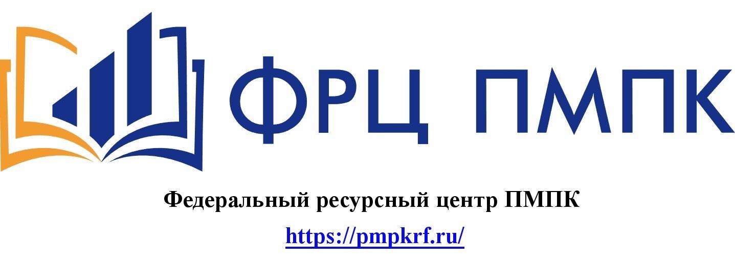 Федеральный ресурсный центр ПМПК