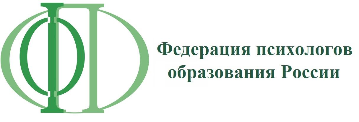 Федерация психологов образования России